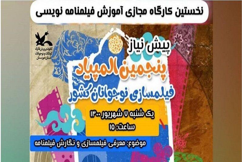 نخستین کارگاه مجازی آموزش فیلمنامهنویسی در خوزستان برگزار شد