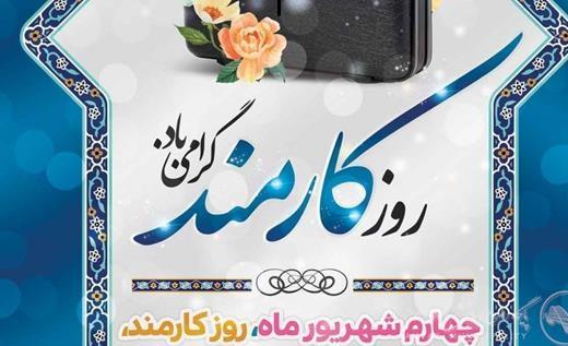 پیام تبریک سرپرست شهرداری اهواز به مناسبت فرارسیدن چهارم شهریور روز کارمند