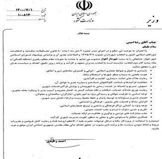 حکم شهردار اهواز از سوی وزارت کشور ابلاغ شد