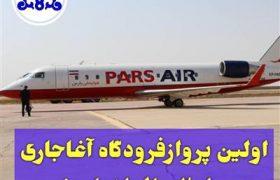 اولین پرواز فرودگاه آغاجاری پس از ۲ سال انجام شد
